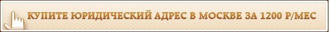 Купите юридический адрес в Москве за 1200 р/мес